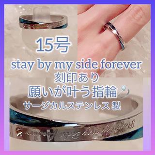 サージカルステンレス  指輪 リング 15号 お守り(リング(指輪))