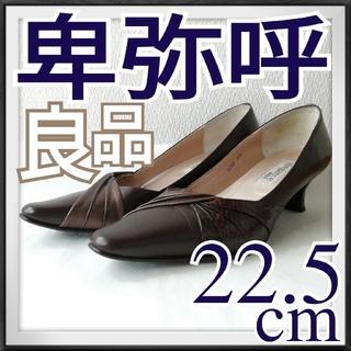 エレガンスヒミコ(elegance卑弥呼)の卑弥呼 パンプス 22.5cm ブラウン ポインテッドトゥ レザー パイソン(ハイヒール/パンプス)