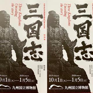三国志 九州国立博物館 チケット 2枚(美術館/博物館)