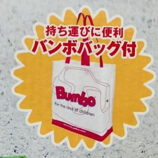 バンボ(Bumbo)のバンボ 箱あり(その他)
