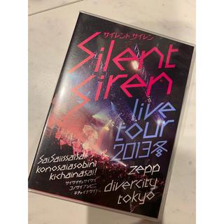 【美品】Silent Siren ライブDVD 2013 (ミュージック)