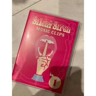 【美品】Silent Siren DVD ミュージッククリップ集(ミュージック)