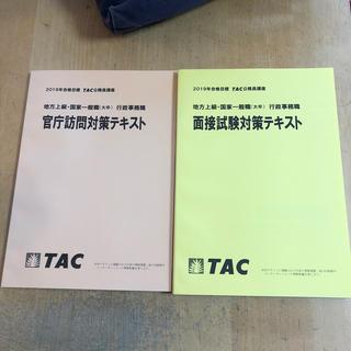 タックシュッパン(TAC出版)のTAC公務員講座テキスト(資格/検定)