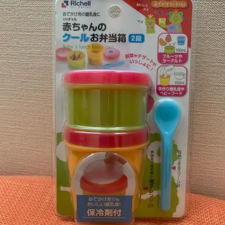 リッチェル(Richell)の【新品未使用・未開封】リッチェル 赤ちゃんのクールお弁当箱(離乳食器セット)