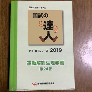 PT OTシリーズ 2019 国試の達人 運動解剖生理学編(資格/検定)