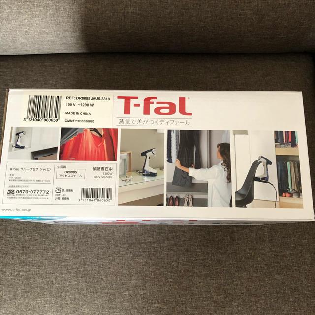 T-fal(ティファール)の【新品】ティファール 衣類スチーマー アクセススチーム スマホ/家電/カメラの生活家電(アイロン)の商品写真