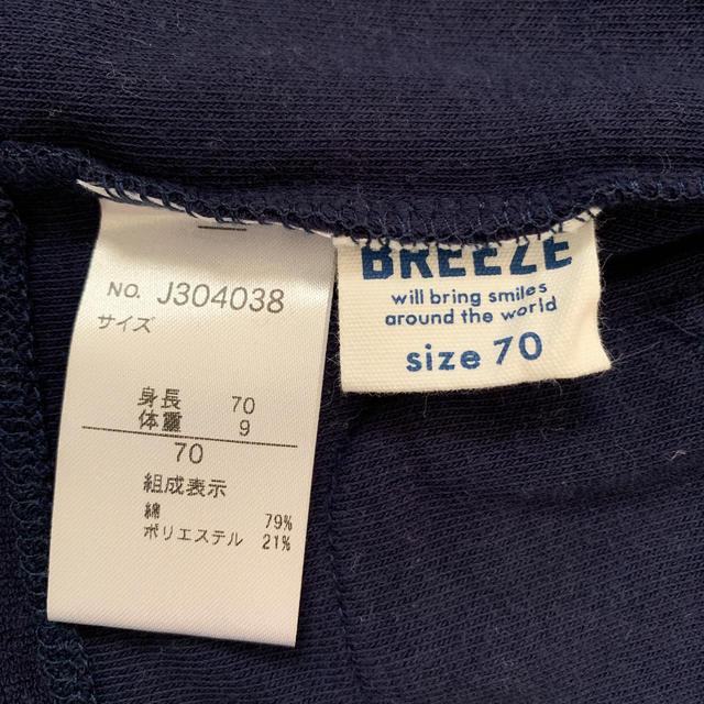 BREEZE(ブリーズ)のBREEZE カーディガン キッズ/ベビー/マタニティのベビー服(~85cm)(カーディガン/ボレロ)の商品写真