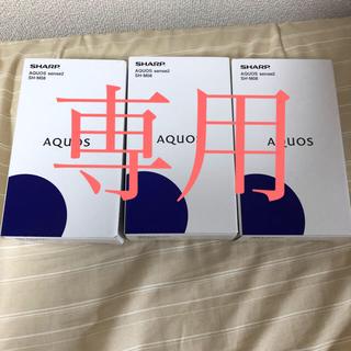 アクオス(AQUOS)のたまごさん専用 AQUOS sense2 SH-M08  ホワイトシルバー(スマートフォン本体)