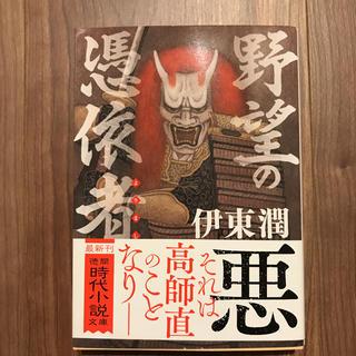 野望の憑依者(文学/小説)