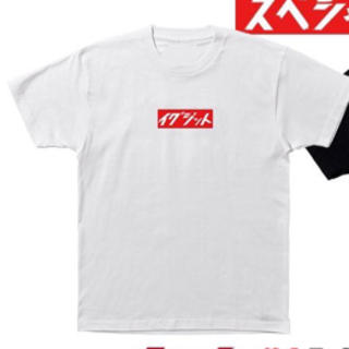 EXIT 全国ツアー グッズ チャライダーコラボ Tシャツ 白(お笑い芸人)