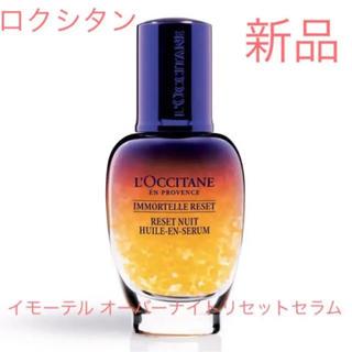 ロクシタン(L'OCCITANE)の◆新品◆ ロクシタン イモーテル オーバーナイトリセットセラム(美容液)