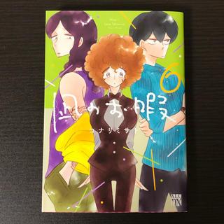 アキタショテン(秋田書店)の凪のお暇 6巻(女性漫画)