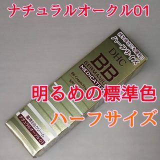 ディーエイチシー(DHC)のナチュラルオークル01❇️DHC 薬用BBクリーム GE❇️ファンデーション(BBクリーム)