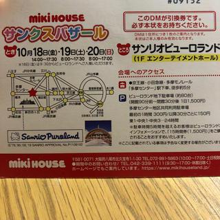 ミキハウス(mikihouse)のミキハウス サンリオピューロランド 招待状(遊園地/テーマパーク)