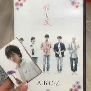 エービーシーズィー(A.B.C.-Z)の花言葉【通常盤】(ミュージック)