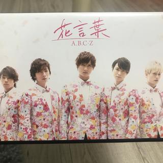 エービーシーズィー(A.B.C.-Z)の花言葉【初回限定盤DVD+CD】(ミュージック)