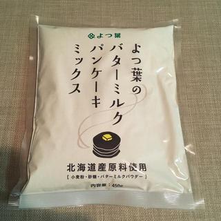 よつ葉のバターミルクパンケーキミックス 450g(菓子/デザート)