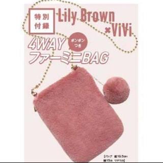 リリーブラウン(Lily Brown)のViVi付録 Lily Brown ファーポーチ(ポーチ)