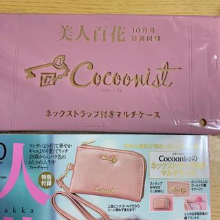 コクーニスト(Cocoonist)の美人百花 コクーニスト 付録(ファッション)