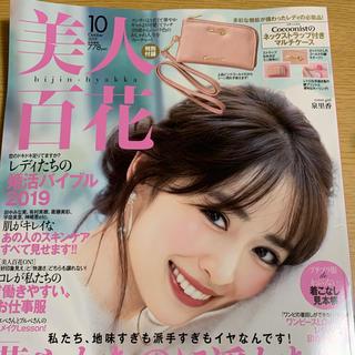 コクーニスト(Cocoonist)の美人百花 雑誌のみ(ファッション)