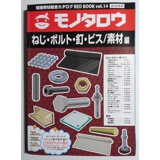 モノタロウ 間接資材総合カタログ RED BOOK vol.14 MRO(その他)