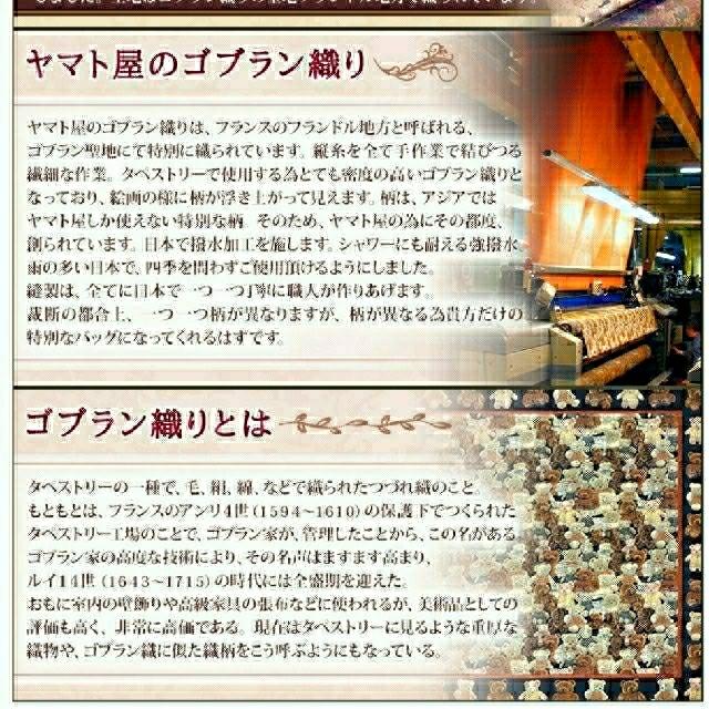 大和屋(ヤマトヤ)のラビラビテディ ショルダーバッグ ゴブラン織り 老舗ヤマト屋 1点のみ☆彡 レディースのバッグ(ショルダーバッグ)の商品写真