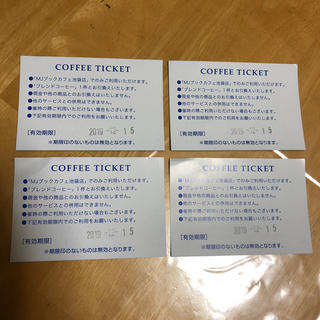 コーヒーチケット ジュンク堂書店 MJブックカフェ池袋店 4枚 12月(フード/ドリンク券)