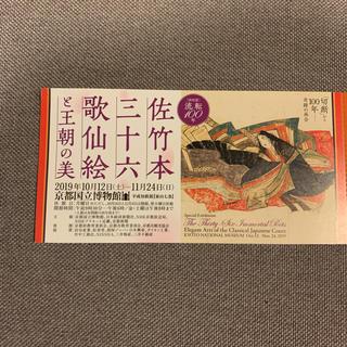 佐竹本三十六歌仙絵と王朝の美 無料観覧券1枚(美術館/博物館)