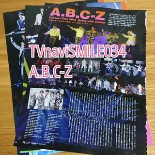 エービーシーズィー(A.B.C.-Z)のTVnavi SMILE (テレビナビスマイル) 2019年 11月号 (ニュース/総合)