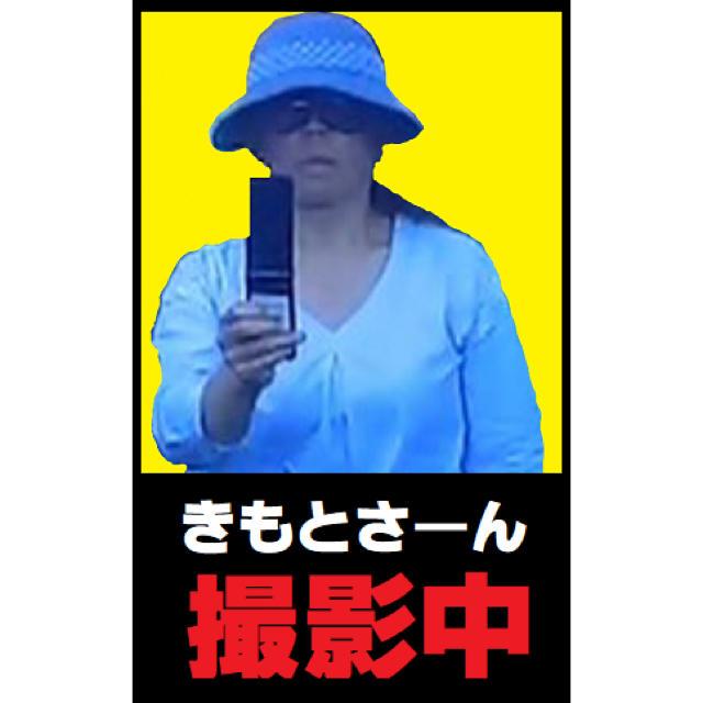 煽り 木本さん