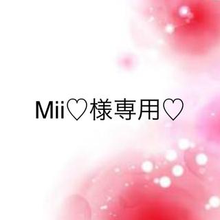 ワコール(Wacoal)のMii♡様専用♡(その他)