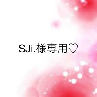ワコール(Wacoal)のSJi.様専用♡(その他)