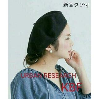 ケービーエフ(KBF)の新品タグ付★『URBAN RESEARCH』ウールベレー帽◆定価¥2700(ハンチング/ベレー帽)