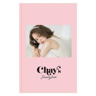 チェスティ(Chesty)のchay チャイ Chay's Beauty book まいまい(ファッション/美容)