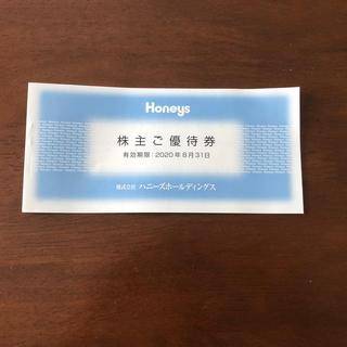 ハニーズ(HONEYS)の【値下げしました】 Honeys ハニーズ 株主優待券 3000円分 送料無料(ショッピング)