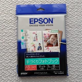エプソン(EPSON)の【未使用】EPSON手づくりフォトブックA5(アルバム)