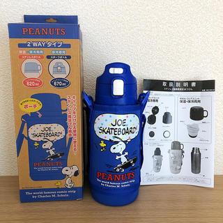スヌーピー(SNOOPY)の★ほななは様専用★スヌーピー  水筒  サンリオ(水筒)