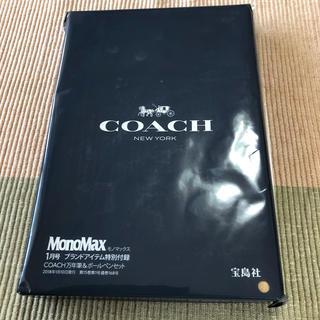 コーチ(COACH)のMONOMAX 1月号付録(その他)