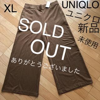 ユニクロ(UNIQLO)の[新品]UNIQLO ユニクロ ミラノリブカットソーワイドパンツ XL[未使用](カジュアルパンツ)