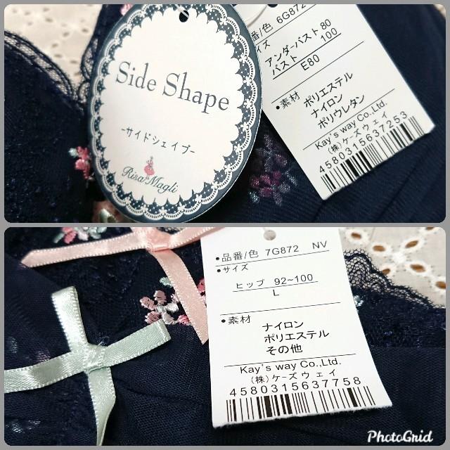 Risa Magli(リサマリ)のリサマリ Risa Magli ブラ&ショーツセット E80 タグ付き レディースの下着/アンダーウェア(ブラ&ショーツセット)の商品写真