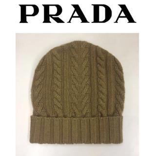 プラダ(PRADA)の新品・未使用☆PRADA/プラダ☆ニット帽☆ベージュ、キャメル系(ニット帽/ビーニー)
