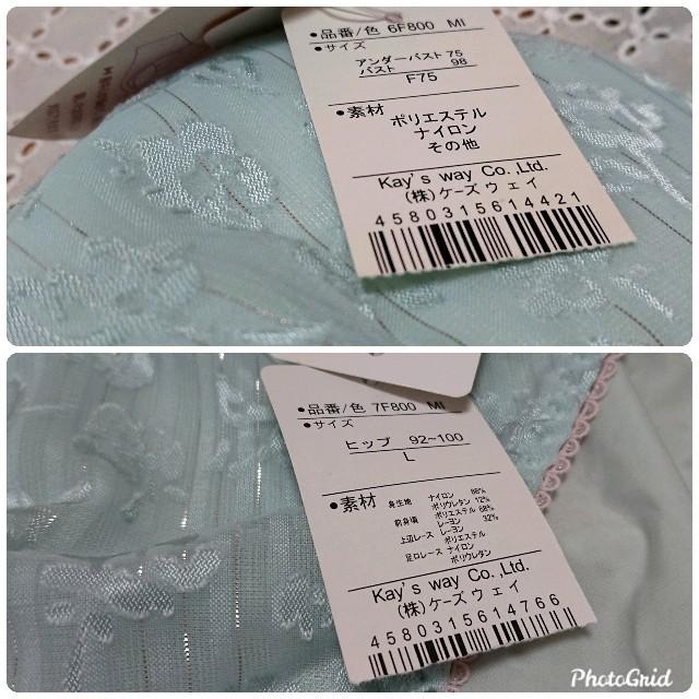 Risa Magli(リサマリ)のリサマリ Risa Magli ブラ&ショーツセット F75 タグ付き レディースの下着/アンダーウェア(ブラ&ショーツセット)の商品写真