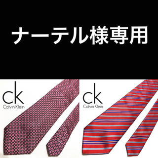 カルバンクライン(Calvin Klein)のCalvin Klein ネクタイ 2本セット(ネクタイ)