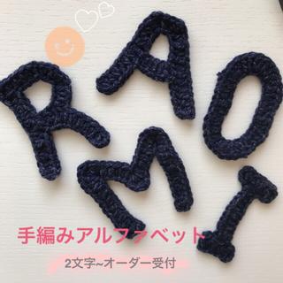 ≪2文字〜注文可≫手編みアルファベットモチーフ(その他)