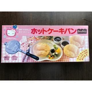ハローキティ(ハローキティ)のキティーちゃんのホットケーキパン(非売品)(調理道具/製菓道具)