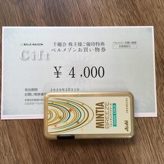 ベルメゾン(ベルメゾン)の千趣会 株主優待券 4000円分 ベルメゾン(ショッピング)