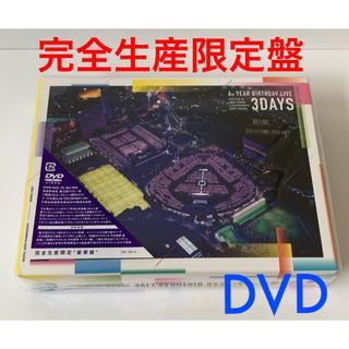 ノギザカフォーティーシックス(乃木坂46)の乃木坂46 6th YEAR BIRTHDAY LIVE(完全生産限定盤)DVD(ミュージック)