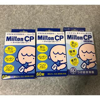ミントン(MINTON)のミルトン 164錠(食器/哺乳ビン用洗剤)