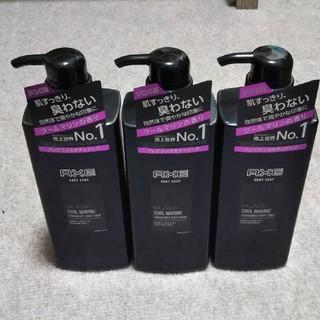 ユニリーバ(Unilever)のAXE black クールマリンの香り 3本セット(ボディソープ/石鹸)