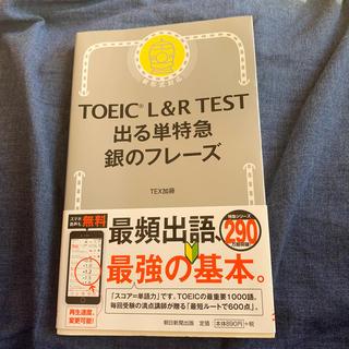 アサヒシンブンシュッパン(朝日新聞出版)のTOEIC 出る単特急 銀のフレーズ(資格/検定)